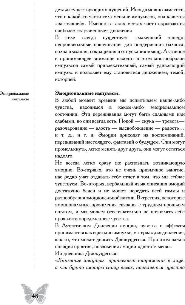 PDF. Истории рассказанные телом. Практика аутентичного движения. Гришон А. Е. Страница 45. Читать онлайн