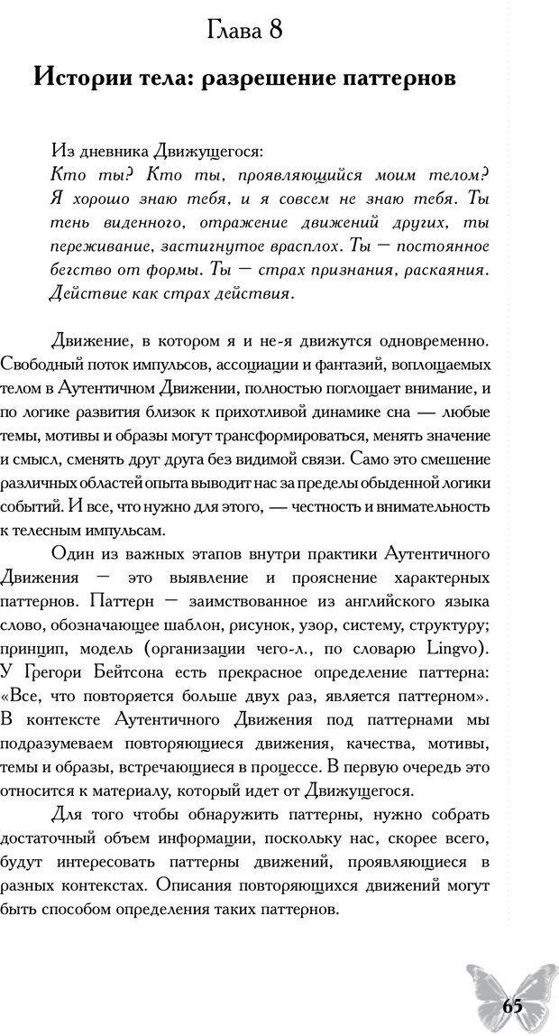 PDF. Истории рассказанные телом. Практика аутентичного движения. Гришон А. Е. Страница 62. Читать онлайн