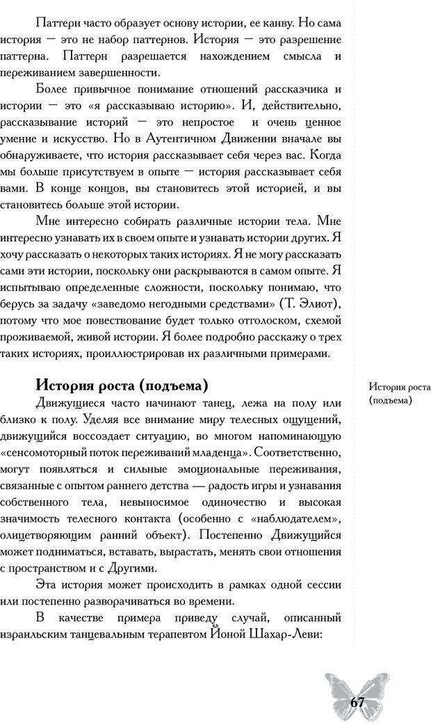 PDF. Истории рассказанные телом. Практика аутентичного движения. Гришон А. Е. Страница 64. Читать онлайн