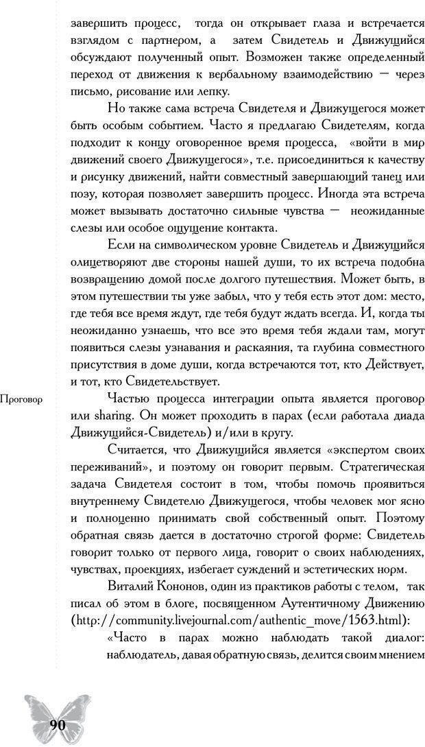 PDF. Истории рассказанные телом. Практика аутентичного движения. Гришон А. Е. Страница 87. Читать онлайн