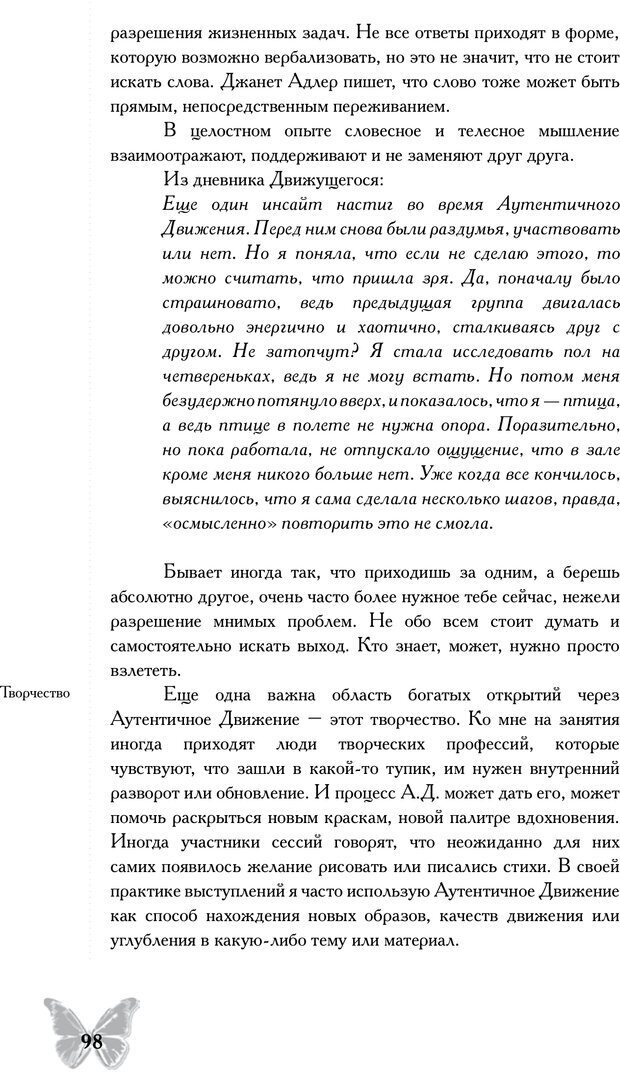 PDF. Истории рассказанные телом. Практика аутентичного движения. Гришон А. Е. Страница 95. Читать онлайн