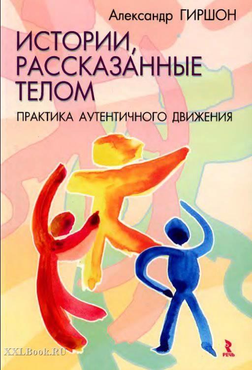 """Обложка книги """"Истории рассказанные телом. Практика аутентичного движения"""""""