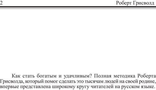 PDF. Как купаться в деньгах. Грисволд Р. Страница 1. Читать онлайн