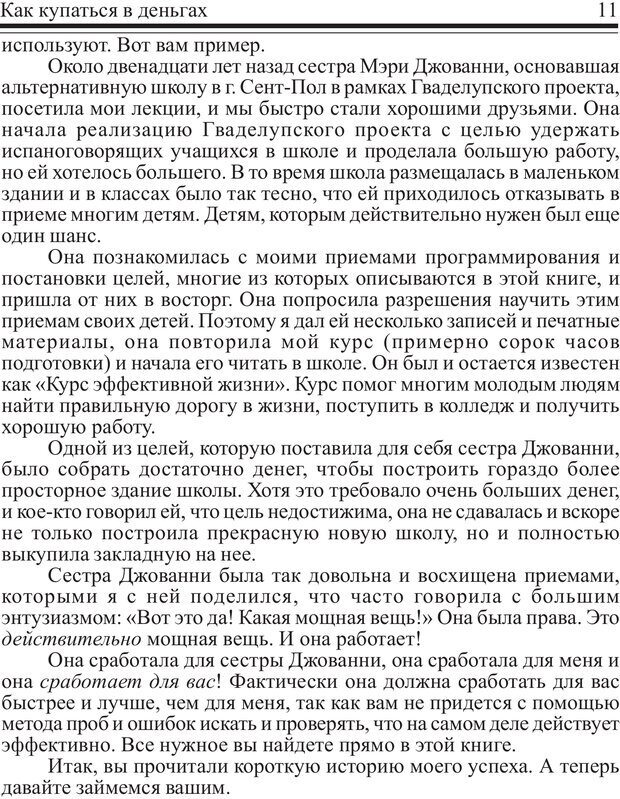 PDF. Как купаться в деньгах. Грисволд Р. Страница 10. Читать онлайн
