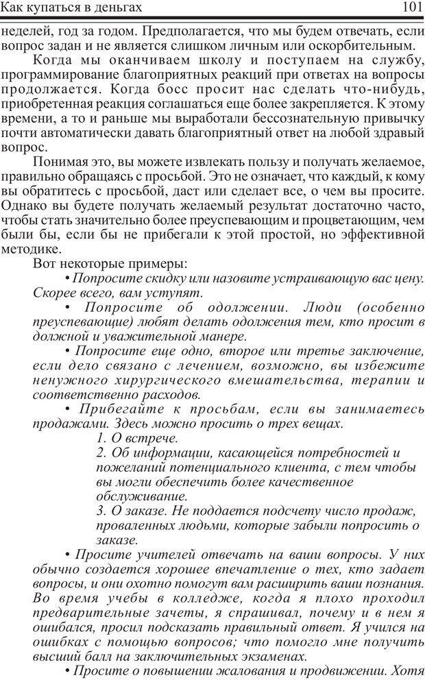 PDF. Как купаться в деньгах. Грисволд Р. Страница 100. Читать онлайн