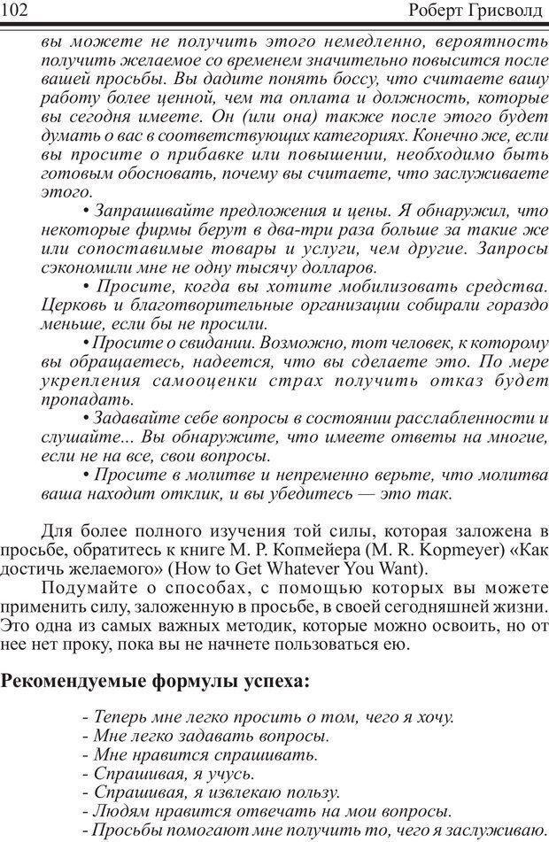 PDF. Как купаться в деньгах. Грисволд Р. Страница 101. Читать онлайн