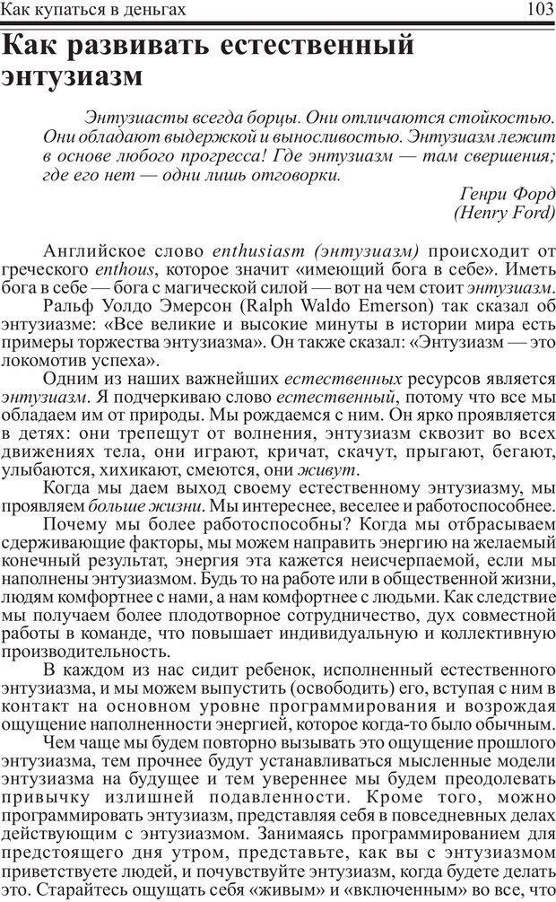PDF. Как купаться в деньгах. Грисволд Р. Страница 102. Читать онлайн