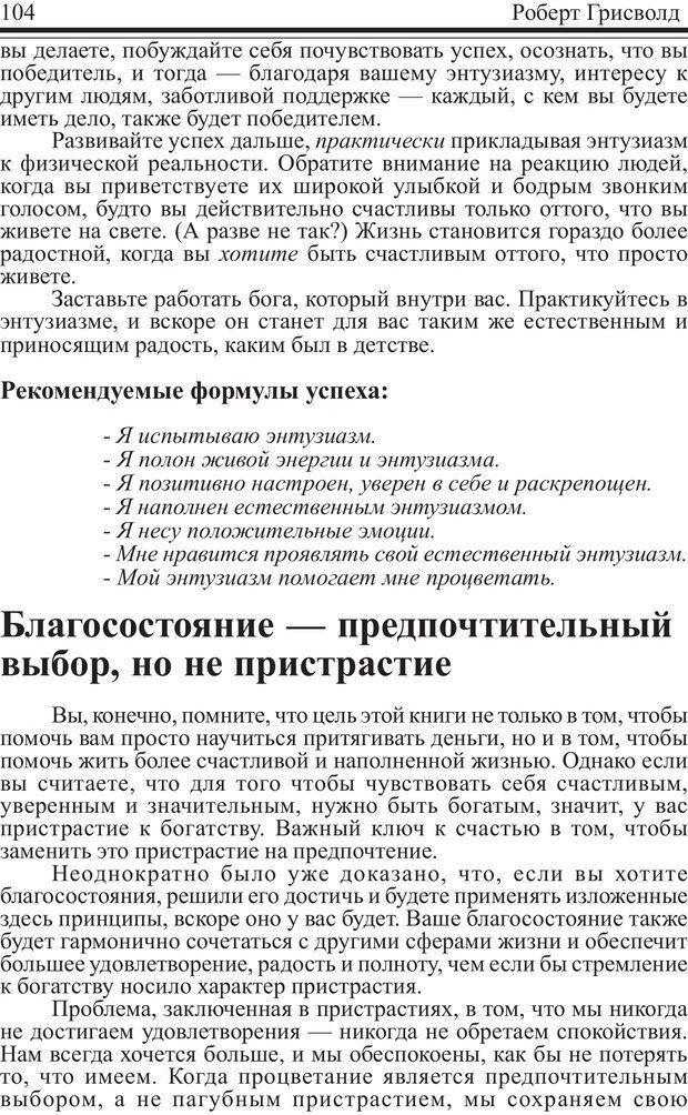 PDF. Как купаться в деньгах. Грисволд Р. Страница 103. Читать онлайн