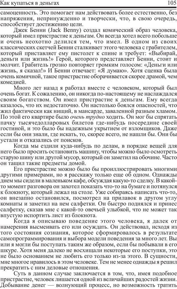 PDF. Как купаться в деньгах. Грисволд Р. Страница 104. Читать онлайн