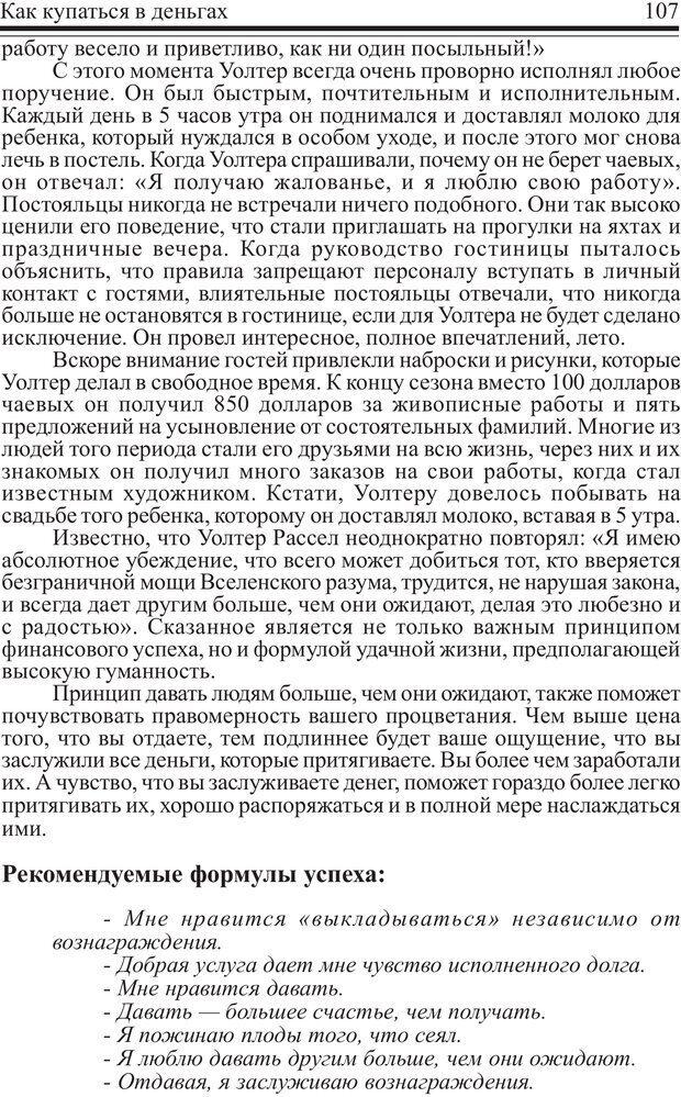 PDF. Как купаться в деньгах. Грисволд Р. Страница 106. Читать онлайн