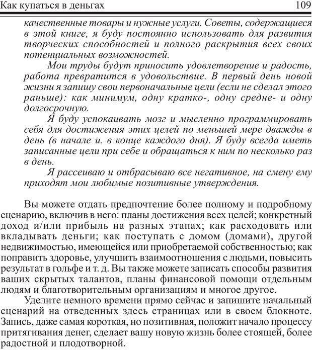 PDF. Как купаться в деньгах. Грисволд Р. Страница 108. Читать онлайн