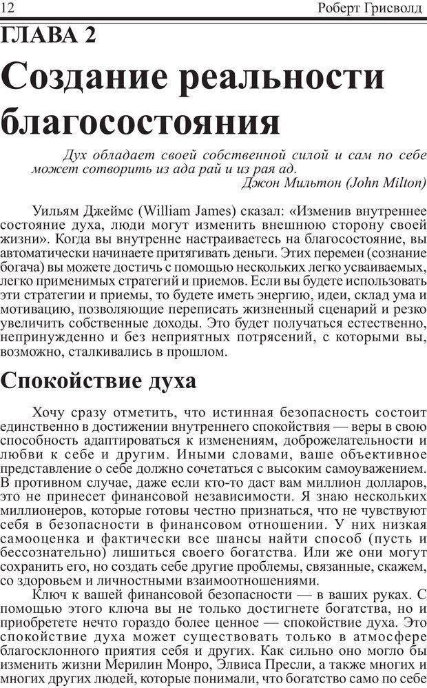 PDF. Как купаться в деньгах. Грисволд Р. Страница 11. Читать онлайн