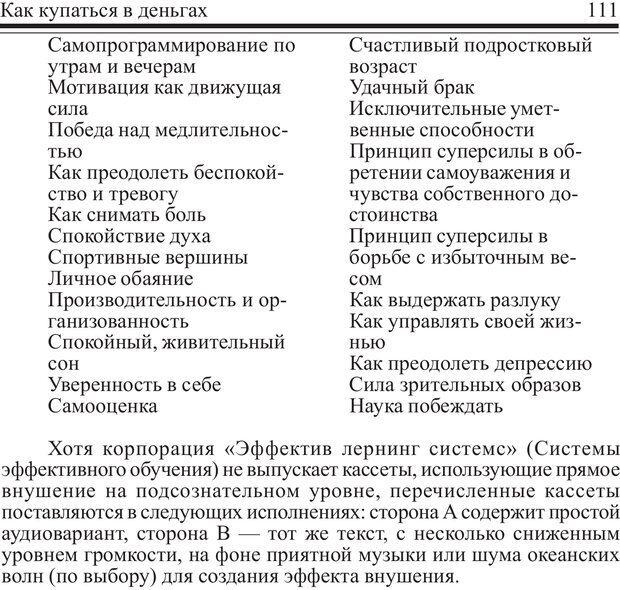 PDF. Как купаться в деньгах. Грисволд Р. Страница 110. Читать онлайн