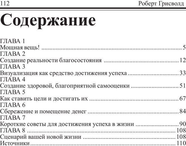 PDF. Как купаться в деньгах. Грисволд Р. Страница 111. Читать онлайн