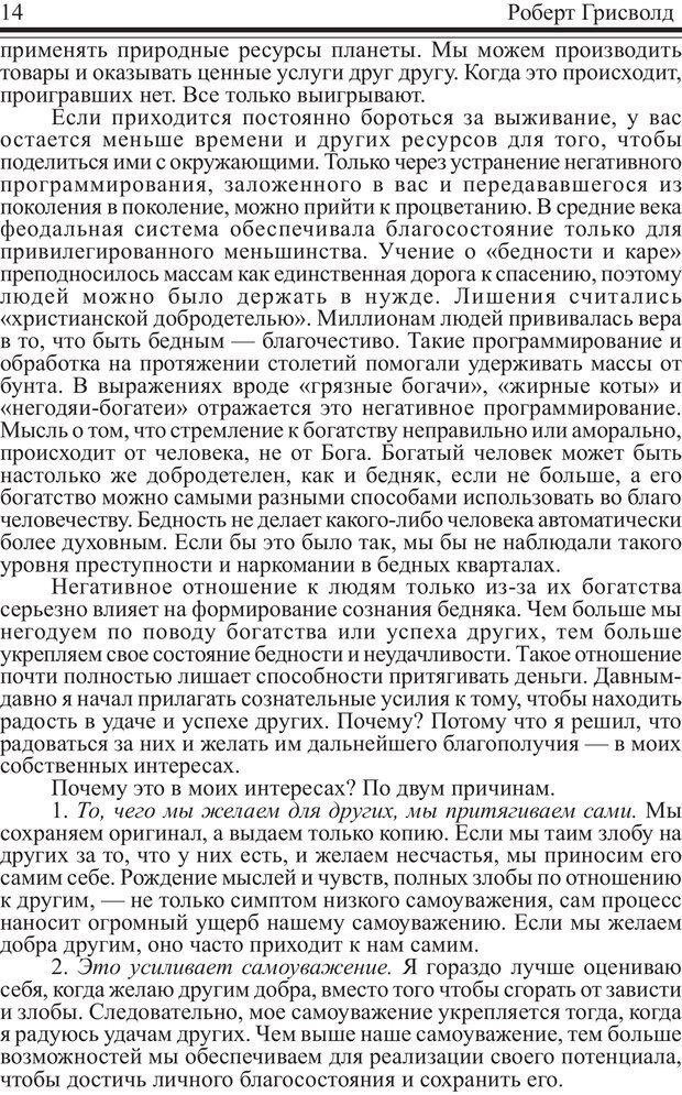 PDF. Как купаться в деньгах. Грисволд Р. Страница 13. Читать онлайн