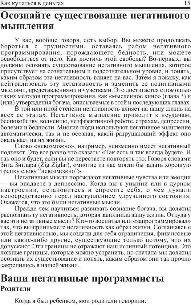 PDF. Как купаться в деньгах. Грисволд Р. Страница 14. Читать онлайн