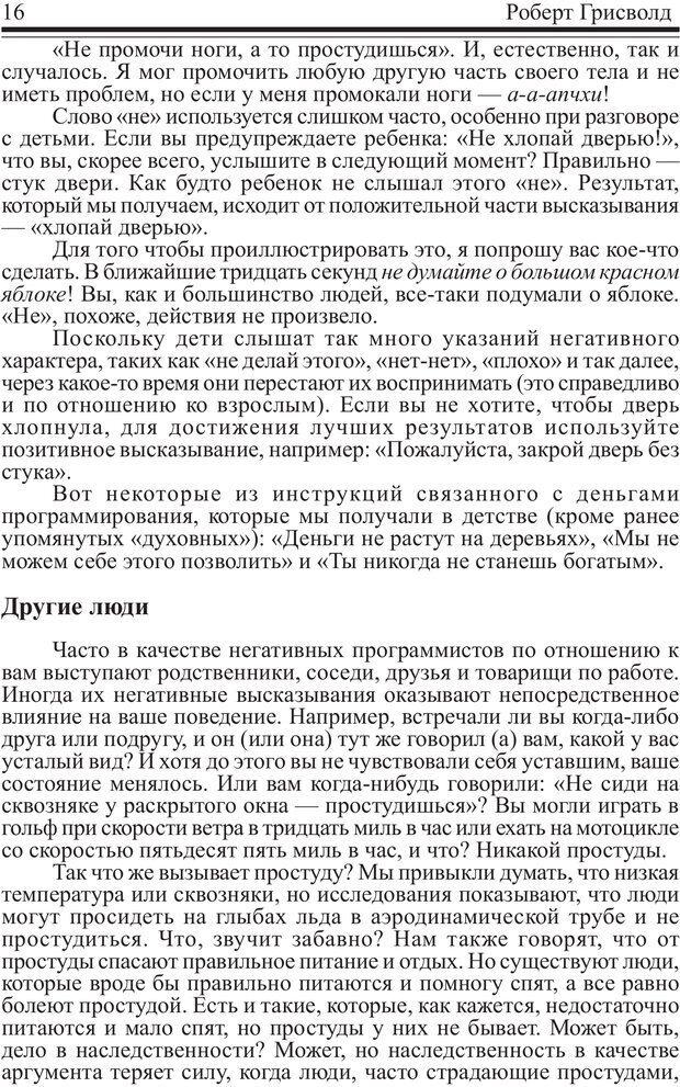 PDF. Как купаться в деньгах. Грисволд Р. Страница 15. Читать онлайн