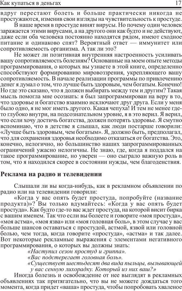 PDF. Как купаться в деньгах. Грисволд Р. Страница 16. Читать онлайн