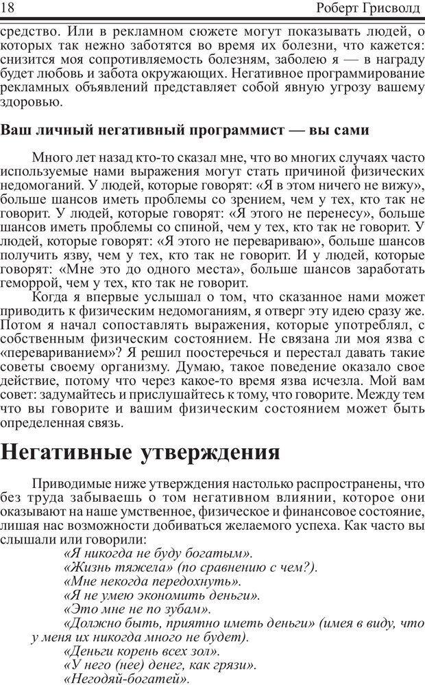 PDF. Как купаться в деньгах. Грисволд Р. Страница 17. Читать онлайн
