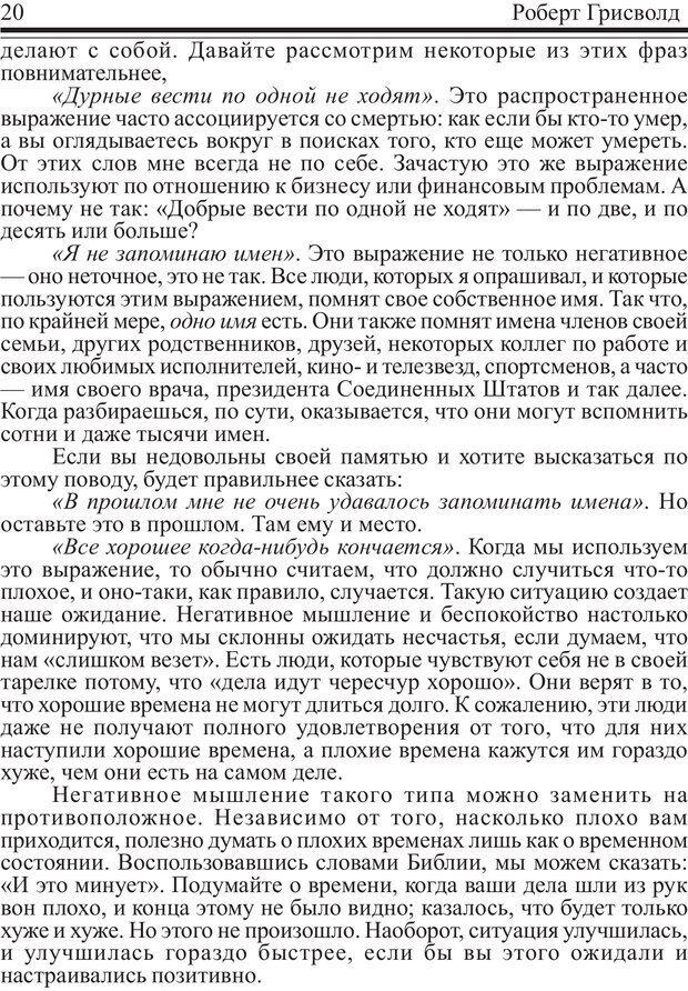 PDF. Как купаться в деньгах. Грисволд Р. Страница 19. Читать онлайн