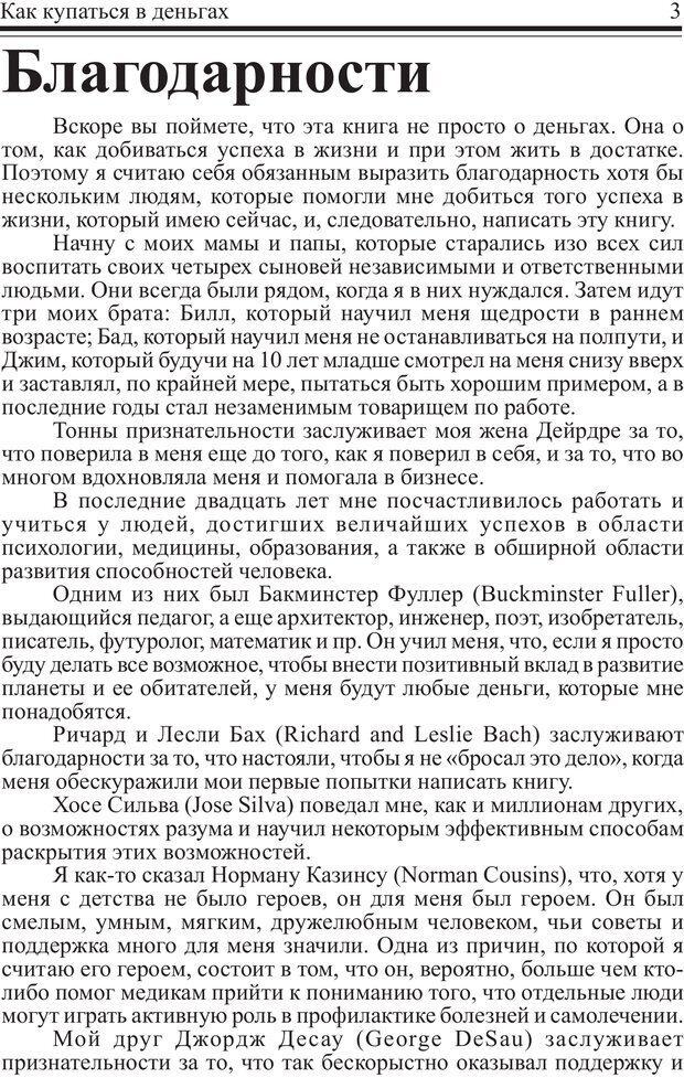 PDF. Как купаться в деньгах. Грисволд Р. Страница 2. Читать онлайн