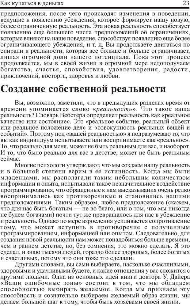 PDF. Как купаться в деньгах. Грисволд Р. Страница 22. Читать онлайн