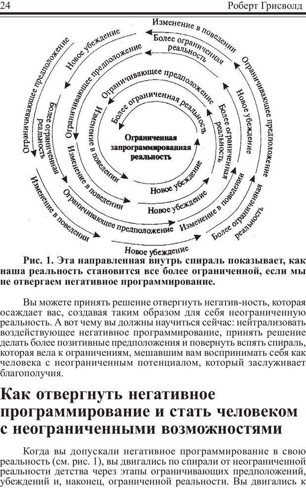 PDF. Как купаться в деньгах. Грисволд Р. Страница 23. Читать онлайн