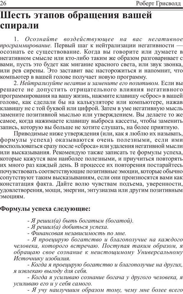 PDF. Как купаться в деньгах. Грисволд Р. Страница 25. Читать онлайн