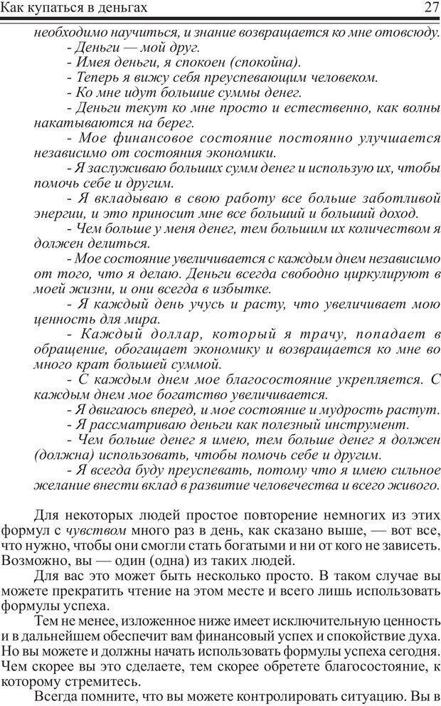 PDF. Как купаться в деньгах. Грисволд Р. Страница 26. Читать онлайн