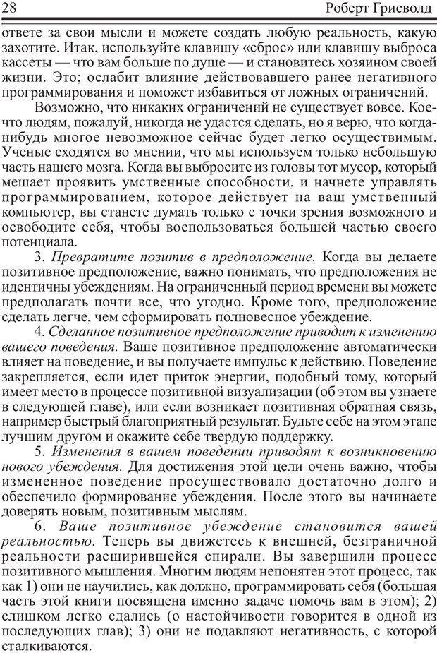 PDF. Как купаться в деньгах. Грисволд Р. Страница 27. Читать онлайн
