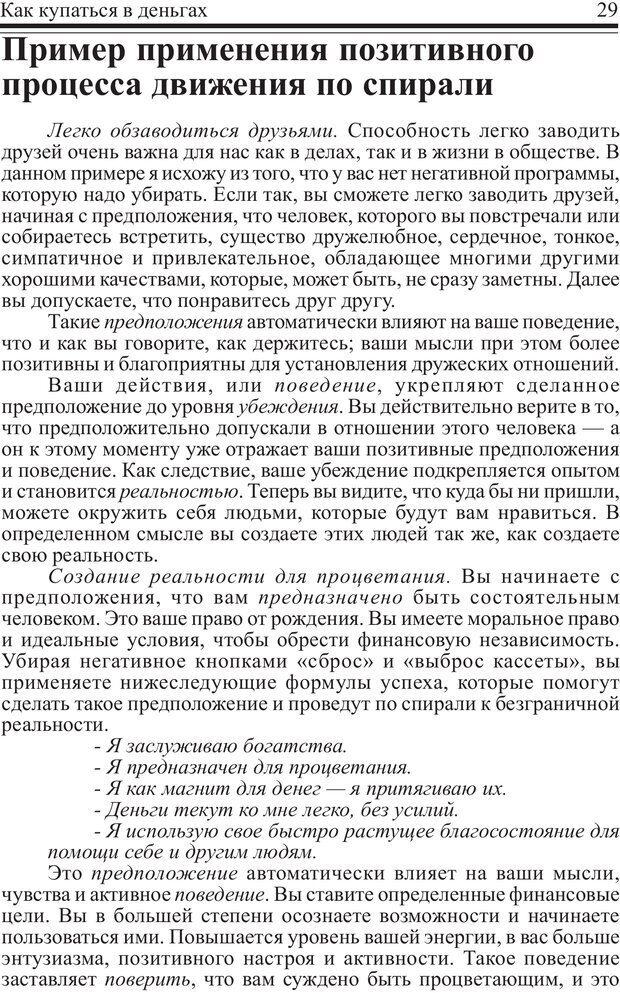 PDF. Как купаться в деньгах. Грисволд Р. Страница 28. Читать онлайн