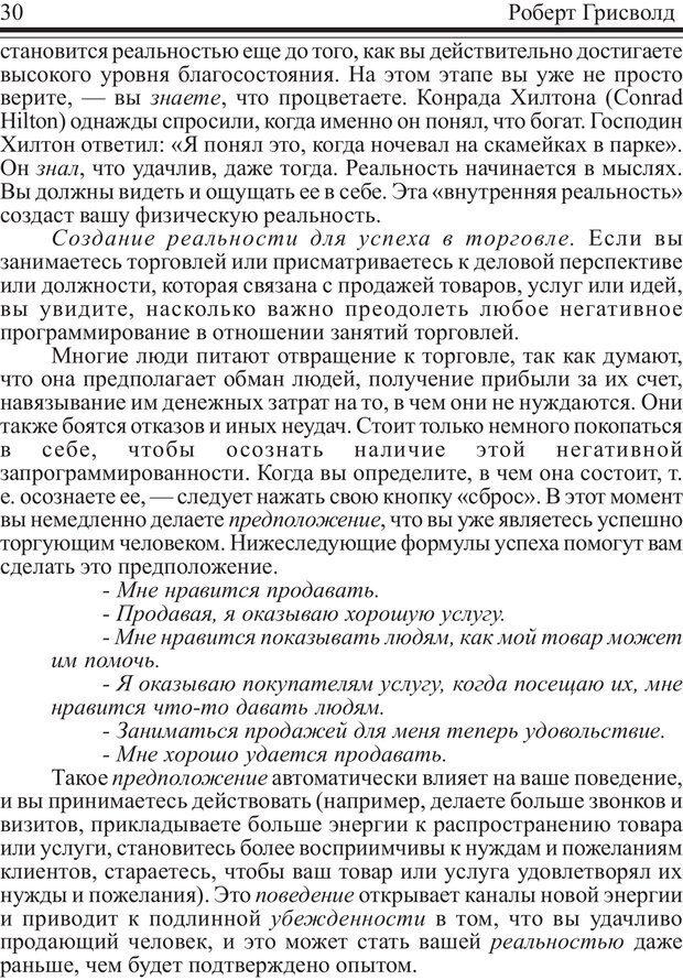 PDF. Как купаться в деньгах. Грисволд Р. Страница 29. Читать онлайн
