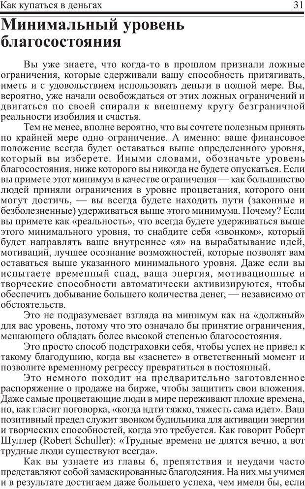 PDF. Как купаться в деньгах. Грисволд Р. Страница 30. Читать онлайн