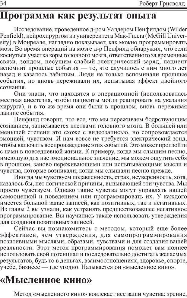 PDF. Как купаться в деньгах. Грисволд Р. Страница 33. Читать онлайн