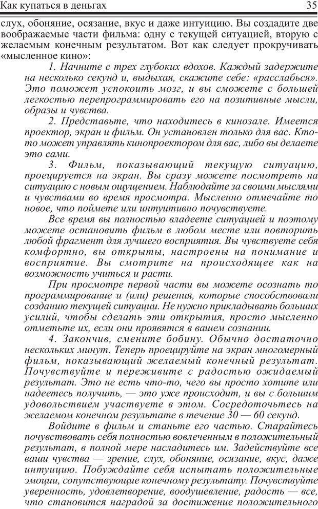 PDF. Как купаться в деньгах. Грисволд Р. Страница 34. Читать онлайн