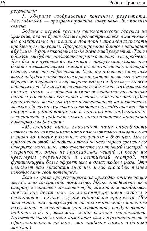 PDF. Как купаться в деньгах. Грисволд Р. Страница 35. Читать онлайн