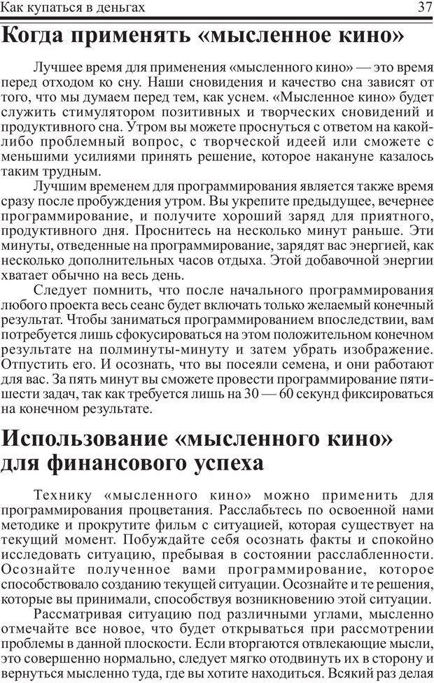 PDF. Как купаться в деньгах. Грисволд Р. Страница 36. Читать онлайн