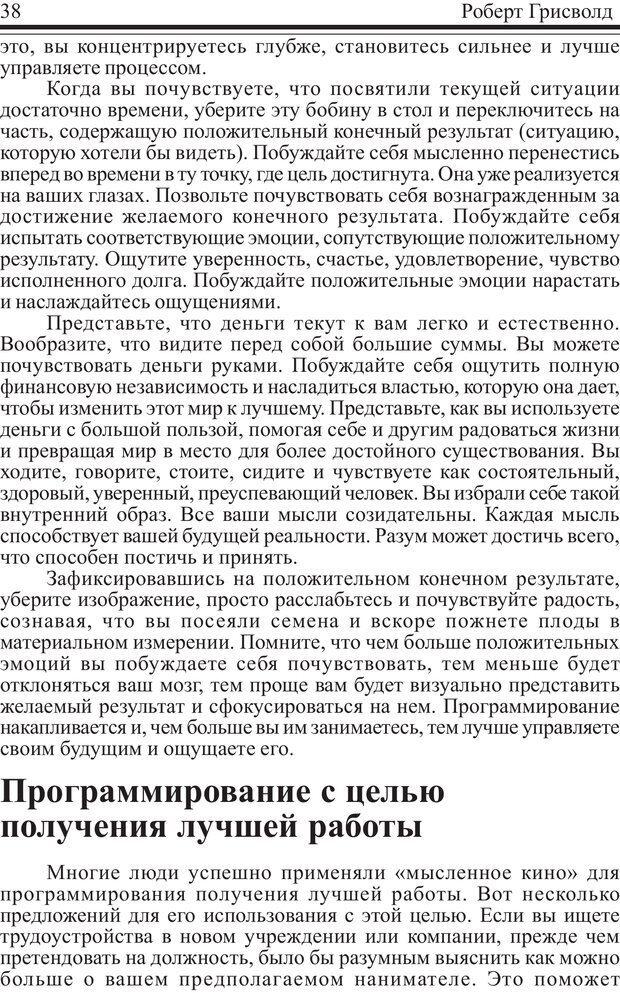 PDF. Как купаться в деньгах. Грисволд Р. Страница 37. Читать онлайн