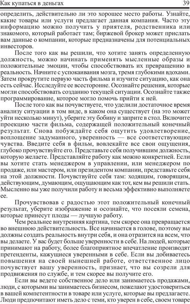 PDF. Как купаться в деньгах. Грисволд Р. Страница 38. Читать онлайн