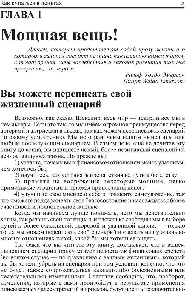 PDF. Как купаться в деньгах. Грисволд Р. Страница 4. Читать онлайн