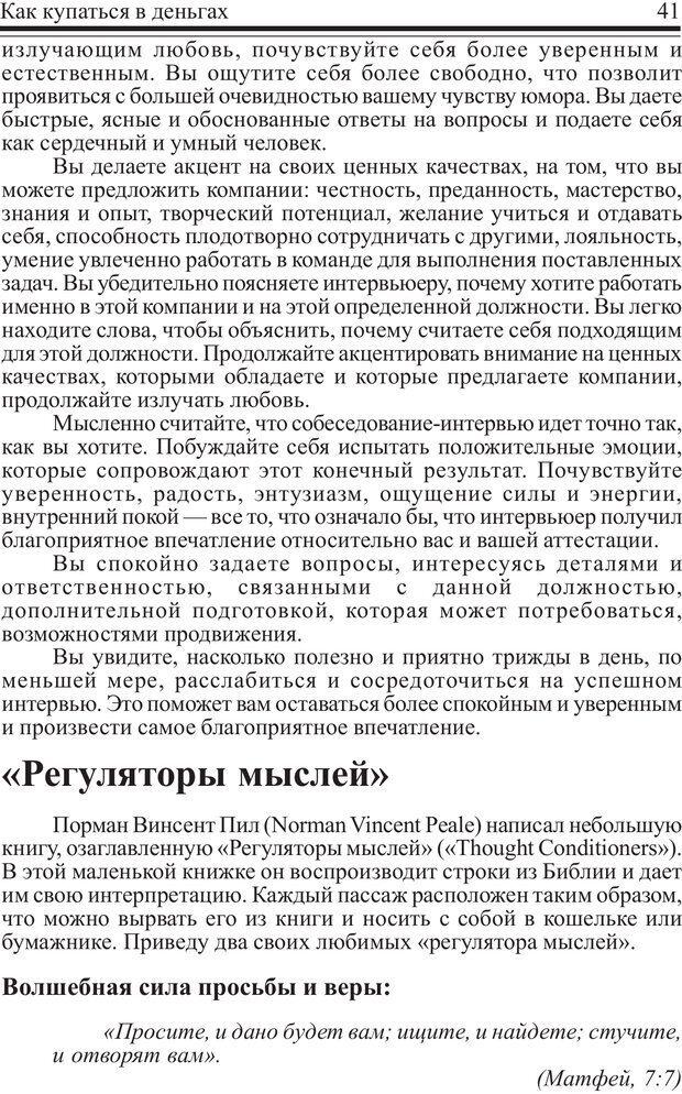 PDF. Как купаться в деньгах. Грисволд Р. Страница 40. Читать онлайн