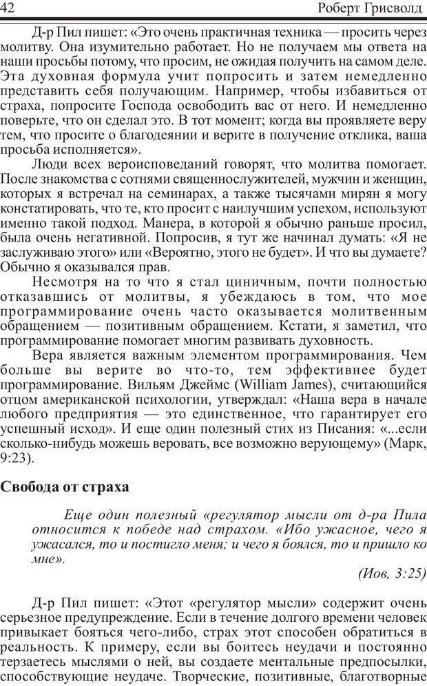 PDF. Как купаться в деньгах. Грисволд Р. Страница 41. Читать онлайн