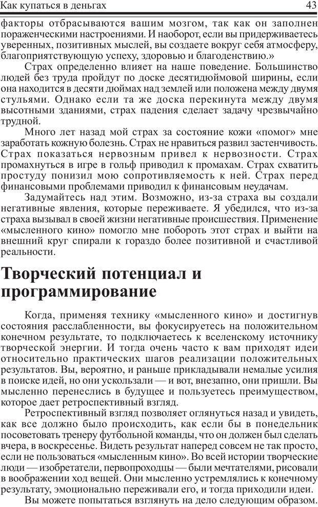 PDF. Как купаться в деньгах. Грисволд Р. Страница 42. Читать онлайн