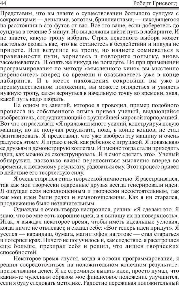 PDF. Как купаться в деньгах. Грисволд Р. Страница 43. Читать онлайн