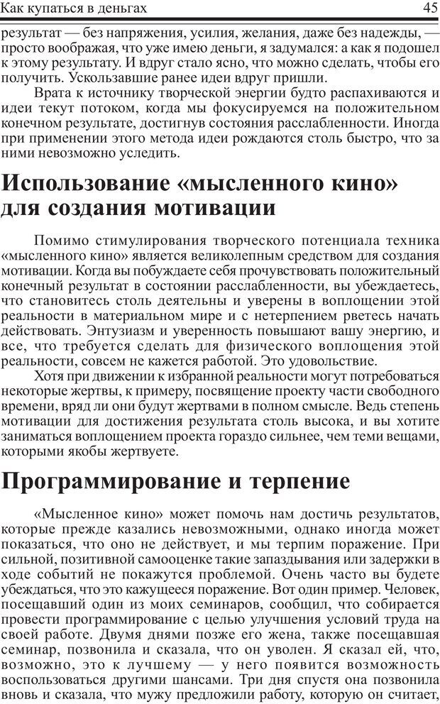 PDF. Как купаться в деньгах. Грисволд Р. Страница 44. Читать онлайн