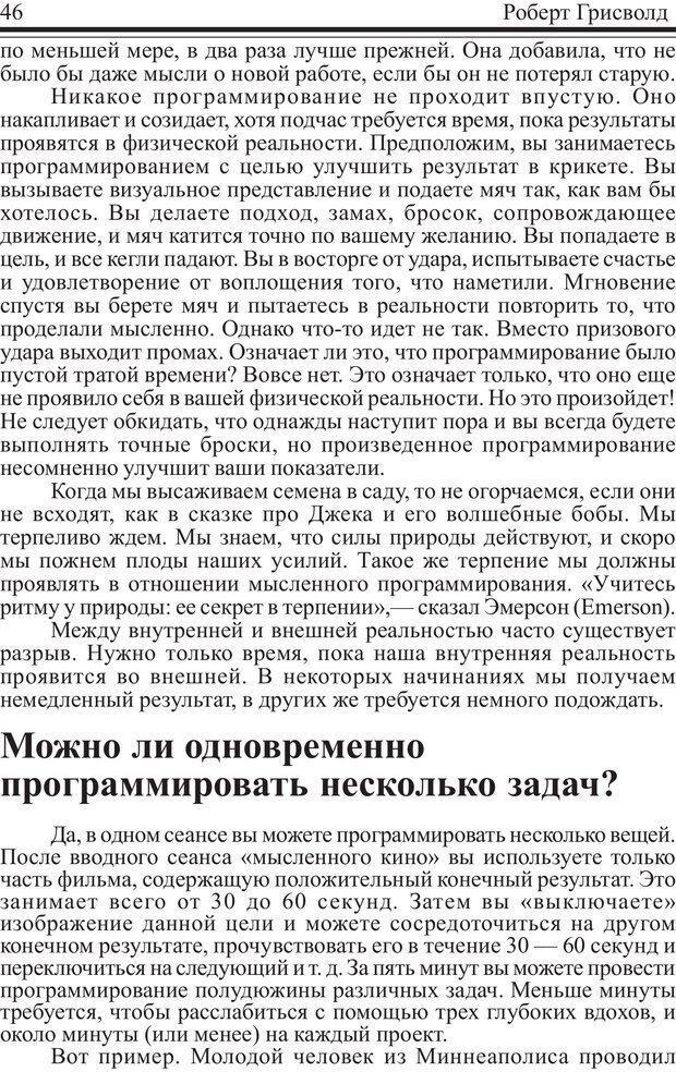 PDF. Как купаться в деньгах. Грисволд Р. Страница 45. Читать онлайн
