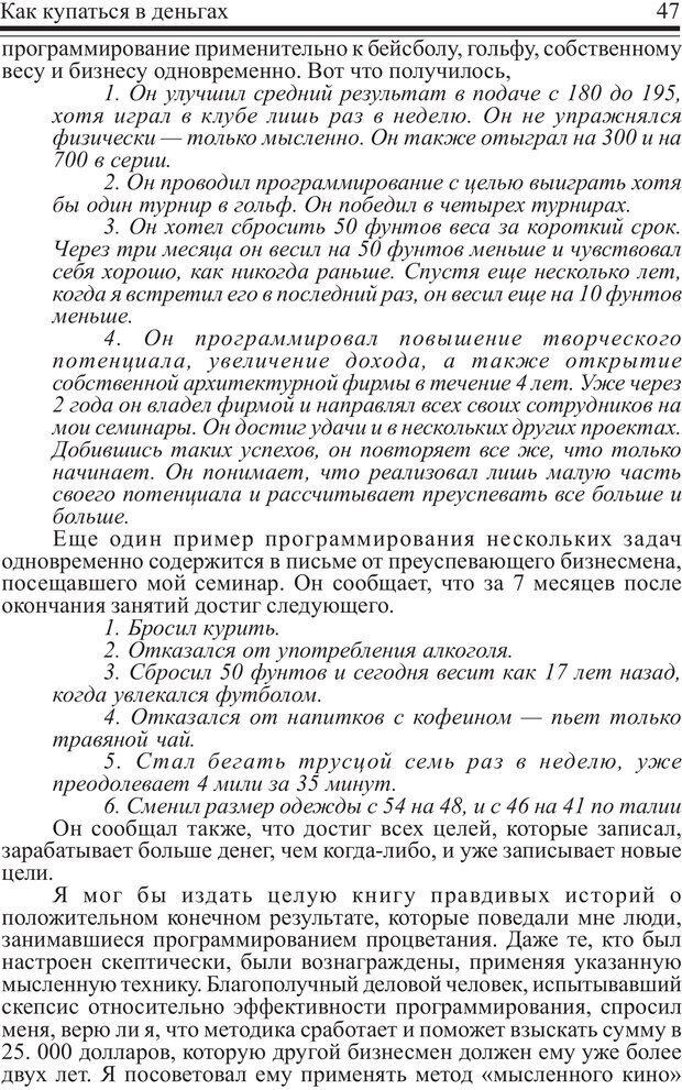 PDF. Как купаться в деньгах. Грисволд Р. Страница 46. Читать онлайн