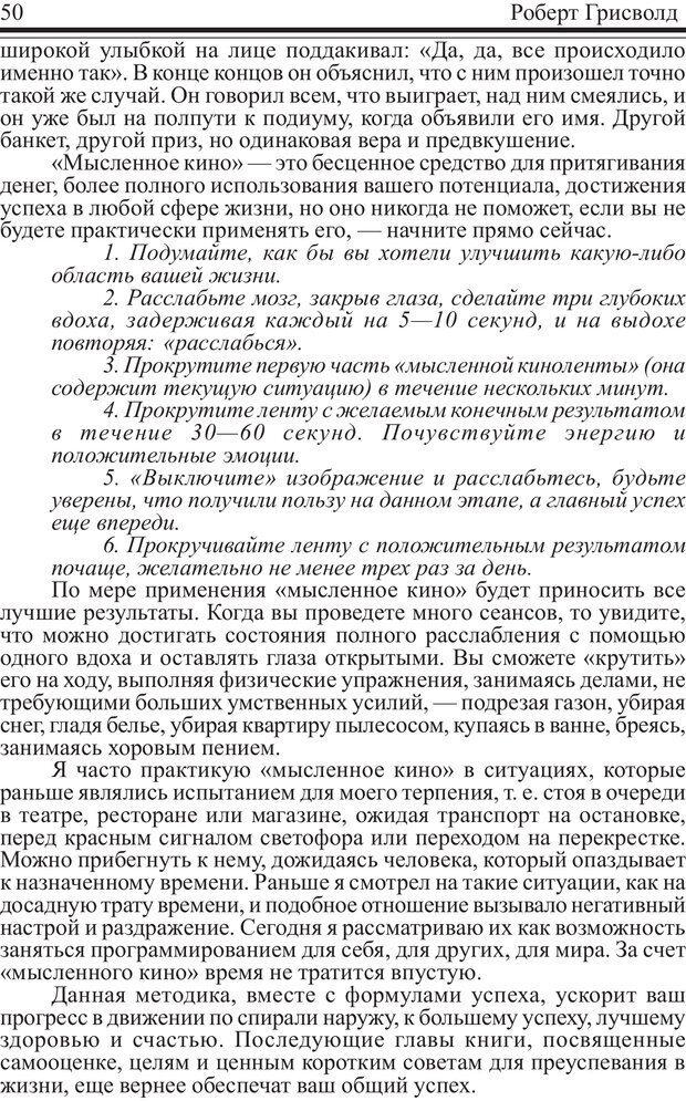 PDF. Как купаться в деньгах. Грисволд Р. Страница 49. Читать онлайн