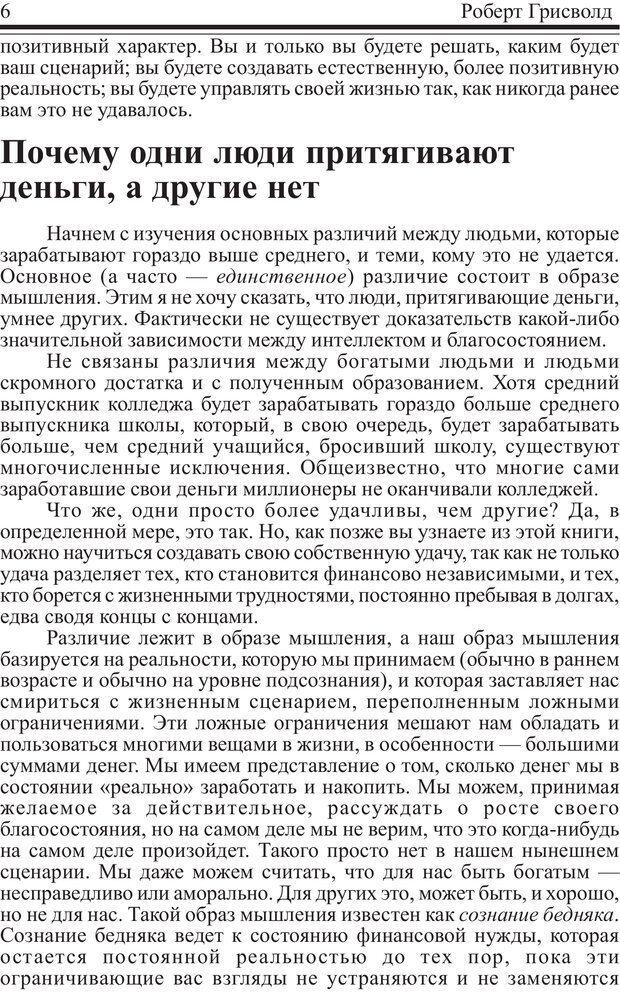 PDF. Как купаться в деньгах. Грисволд Р. Страница 5. Читать онлайн