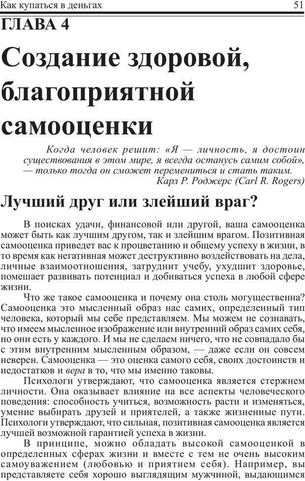 PDF. Как купаться в деньгах. Грисволд Р. Страница 50. Читать онлайн